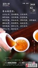 【温泉・水镇】茶水的功效