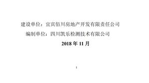 佰川・龙臣1号二期项目竣工环境保护验收报告