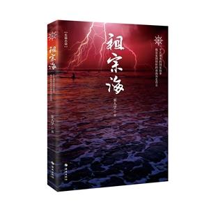第一部本土南海历史长篇小说《祖宗海》由海南出版社出版发行