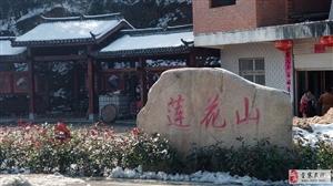 大美金寨之莲花山