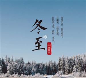 冬至吃饺子,就司马光酒,越喝越智慧!