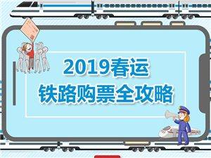 2019春�\火�票本周日�_售!�票日�v�砝玻�火速�D存!