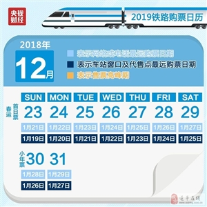 2019春运火车票本周日开售!购票日历来啦,火速转存!