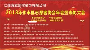 现场直播!永丰县志愿者协会年会暨表彰大会