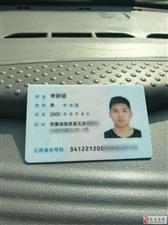 李新硕你的身份证被我捡到了!18949095374