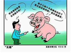 盂县人系列漫画之张金寿作品集(五十四)