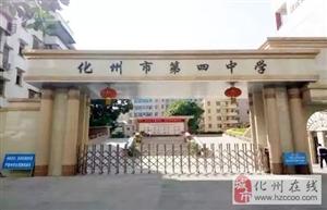 厉害了!化州有5所学校被省直接点名!有你学校吗?
