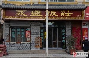 【舌尖上的张家川】小城北的永盛饭庄,还保留着张家川老氽面的味道