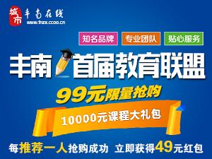 丰南首届教育联盟活动