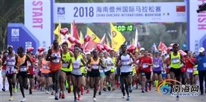 组图;|;2018海南儋州国际马拉松赛开跑