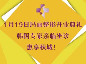 1月19日����整形�_�I典�Y �n���<矣H�R坐�\、惠享秋城!