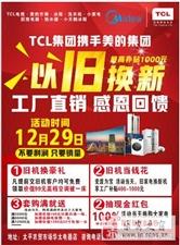 TCL集团携手美的集团以旧换工厂直销活动