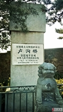 卢沟桥:中国人民抗日战争的历史见证