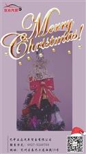 互众汽贸:愿你今日圣诞快乐啊
