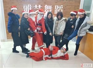 """""""雅艺舞蹈杯""""博兴首届圣诞老人到我家活动圆满结束~"""