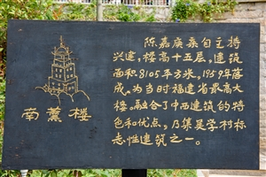 集 美 学 村 标 志
