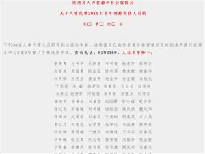 清河县人力资源和社会保障局,关于人事代理2019上半年到龄退休人员的名