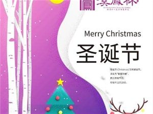 【溪凤林】圣诞节