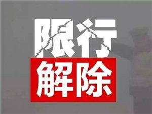12月25日晚10�c汝州市解除重污染天�忸A警���,限行自�咏獬�