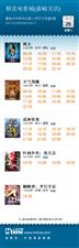 嘉峪关横店电影城东方百盛店12月26日影讯分享