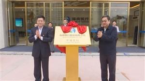 海南银行洋浦支行揭牌;将实现全省覆盖