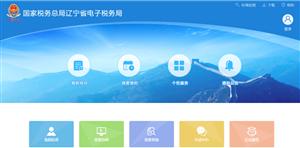 国家税务总局辽宁省电子税务局 纳税人端快速操作指引
