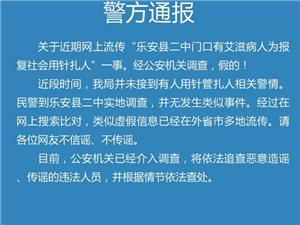 【警方通报】乐安二中门口有艾滋病人报复社会用针扎人?假的!