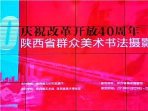 【改革�_放40年】�西省群�美�g��法�z影展�e行