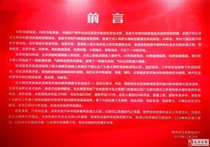【改革开放40年】陕西省群众美术书法摄影展举行