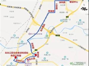 """�V�h首�l城�H公交�路""""�V青城�H公交""""�⒂�2018年12月29日正式�_通"""