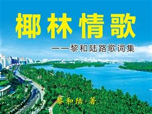 美丽的旅游岛 | 《椰林情歌 ――黎和陆歌词集》