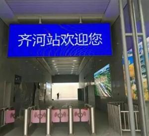 齐河高铁车站1月5日要通车啦,到济南仅8块钱