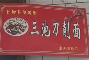 合阳美食故事――三池刀削面