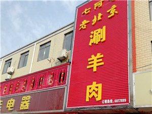 七阿哥北京涮羊肉火锅店