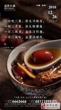 【温泉・水镇】养生――枣,姜,鱼,虾
