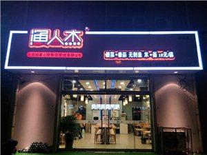 阜城渔人杰餐厅