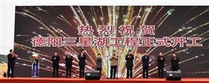 12月25日,总投资约24亿元的德阳三星湖在德阳国家高新区开工建设