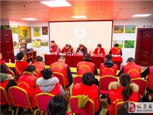 热烈祝贺威尼斯人线上平台县爱心公益志愿者协会成立大会顺利召开