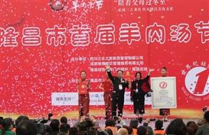 隆昌市举办羊肉汤节数千人喝羊肉汤创世界记录!