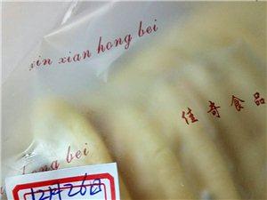 (白沙佳奇蛋糕店)��天生�a的面包,里面竟然是�l霉的。