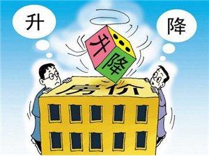 2019即将到来,未来3年,房价会怎样?