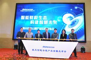 2018航天信息云税产品安徽发布会圆满举办