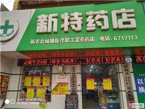 澄城新特药店两店联动 庆元旦 迎新春,真情回馈,豪礼大放送