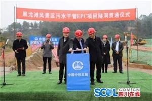 """""""不让一滴污水进湖""""仁寿黑龙滩污水干管项目3.6公里隧洞贯通"""