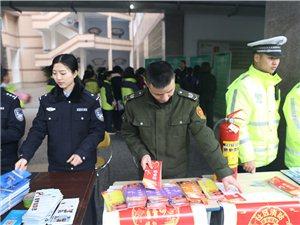 酉阳消防大队联合县公安局下属多个大队开展消防知识进校园进企业