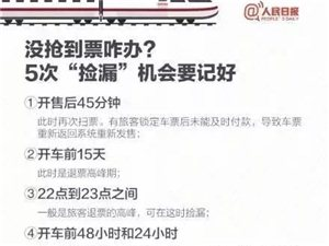 春节回老家的注意:春运首日火车票明天开售,购票地图拿好了……