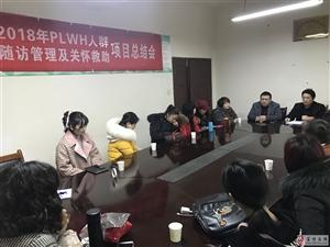 2018年度富顺县义工联合会PLWH人群随访管理及关怀救助项目总结会