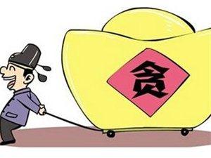 近日,漯河一村干部因违纪违法,被判刑5年,处罚10.8万元...