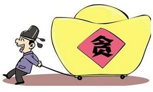 近日,漯河一村干部因�`�o�`法,被判刑5年,��P10.8�f元...