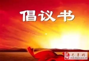 """【巴彦网】巴彦县教育局、青年团:""""保卫蓝天、保卫环境""""倡议书"""